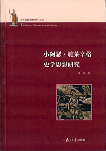 我会会员、复旦大学历史学系讲师谈丽新著《小阿瑟·施莱辛格史学思想研究》出版